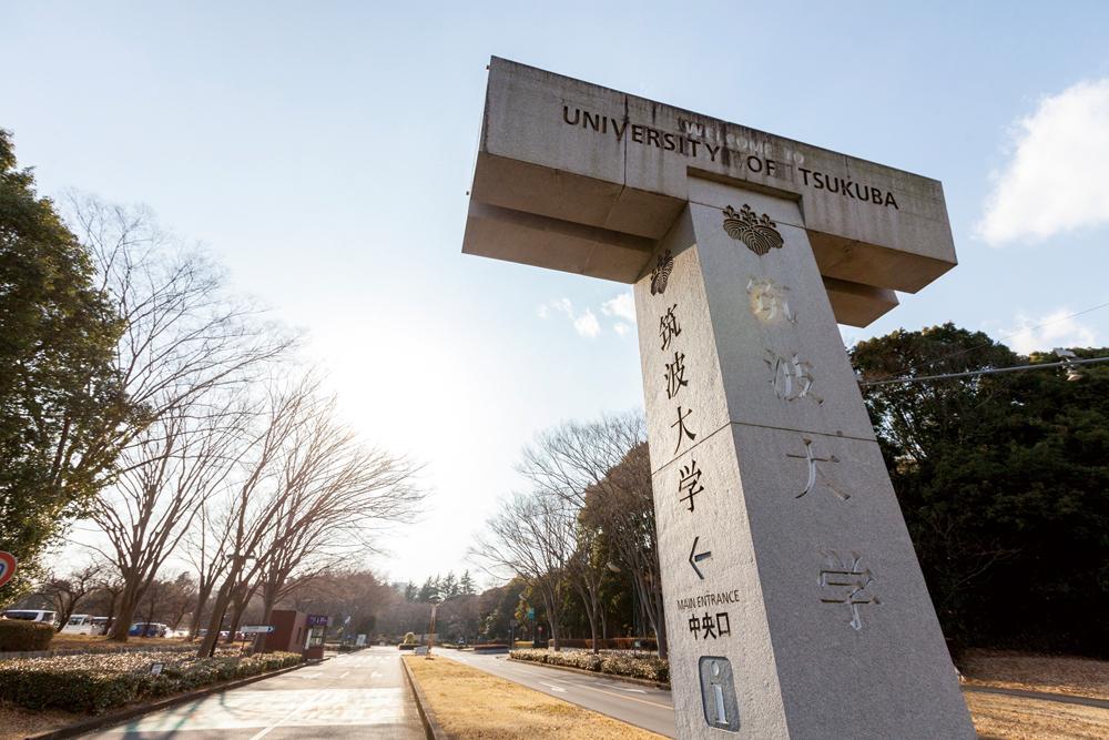 つくば大学 約1,040m(徒歩13分)