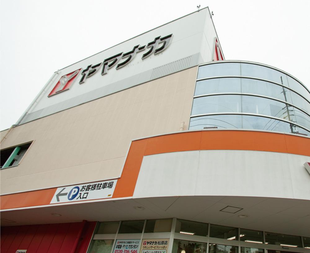ヤマナカ松原店 約820m(徒歩11分)