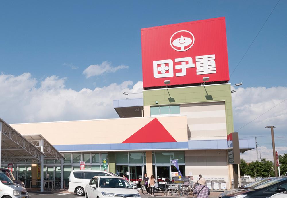 スーパー田子重田沼店 約620m(徒歩8分)
