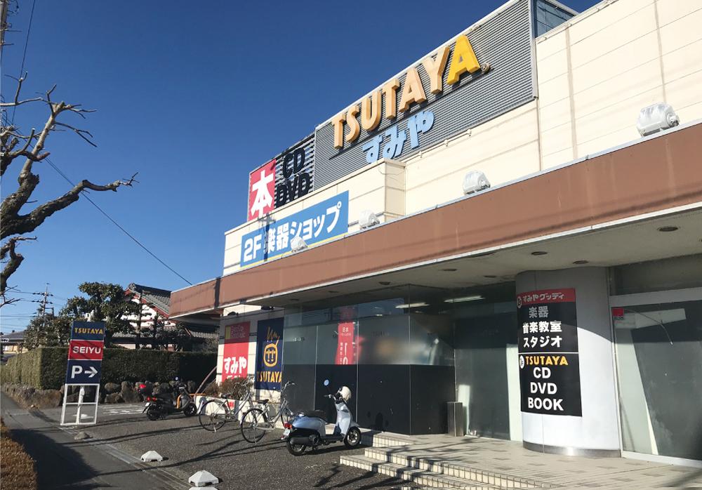 TSUTAYAすみや藤枝瀬戸新屋店 約1,170m(車2分)