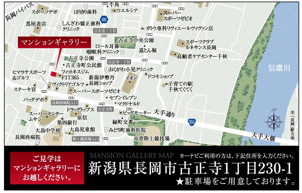 レーベン長岡南町THE CLASS:モデルルーム地図