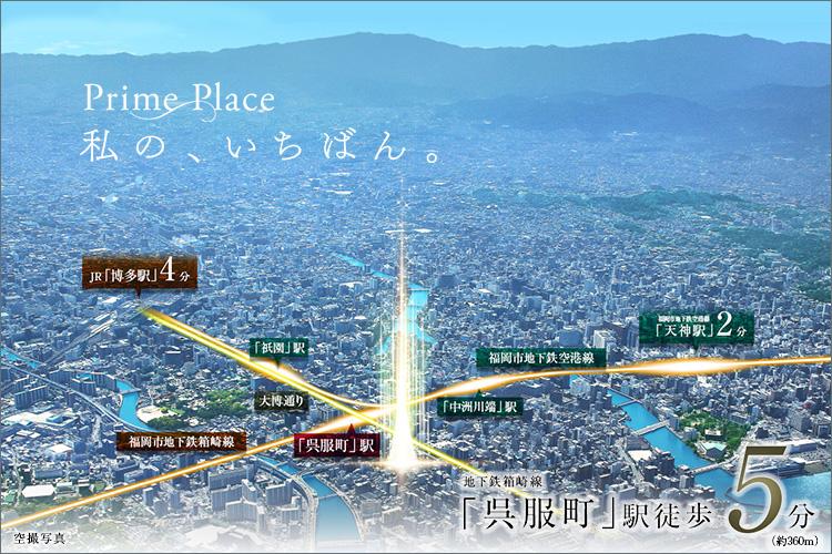博多駅徒歩4分。天神駅徒歩2分と2つの都心を生活圏にして、自在に楽しむ暮らしへ。