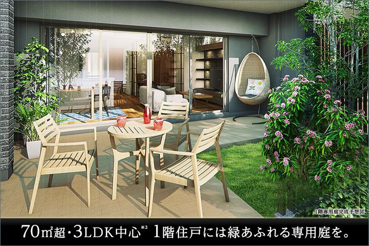1階住戸には外構の植栽と連なるように専用庭とテラスを設けることで、テーブルやベンチを置いてアウトドア感覚の時間を過ごしたり、ガーデニングを楽しむなど、ライフスタイルに応じた暮らしを可能にしてくれます。 また、アウトフレーム工法(※一部除く)により部屋の中に柱型が出ないすっきりとした室内空間を確保しながら、ワイドサッシとともに明るく開放感のあるリビング・ダイニングを実現。 テラスとの一体感も創出することで、暮らしの爽快感がいっそう高まります。