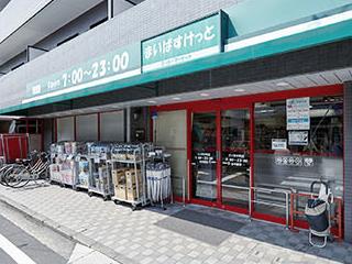 まいばすけっと三ツ沢中町店 約100m(徒歩2分)