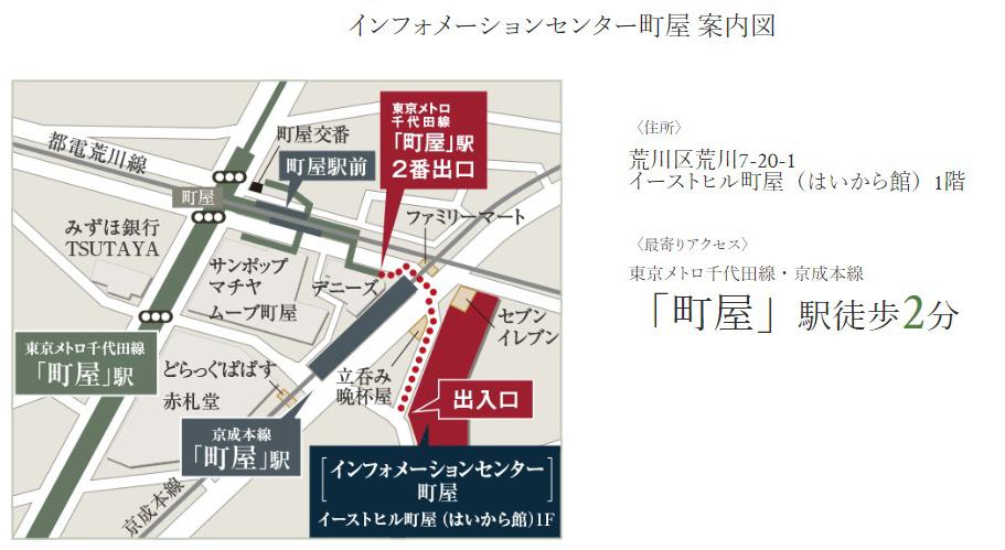 クリオ町屋サザンマークス:モデルルーム地図