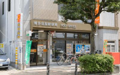 博多呉服郵便局 約370m(徒歩5分)