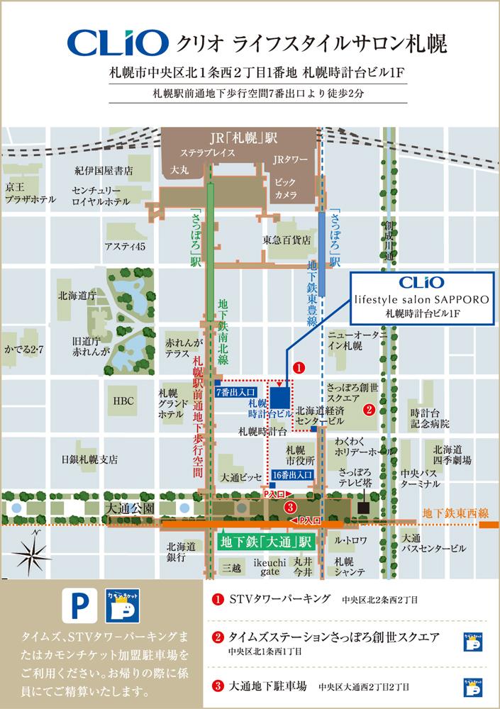 クリオ ラベルヴィ豊平:モデルルーム地図