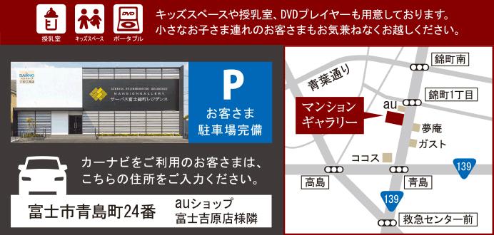 サーパス富士緑町レジデンス:モデルルーム地図