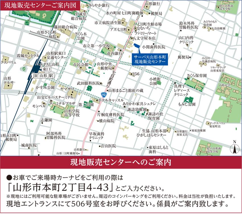 サーパス山形本町:モデルルーム地図
