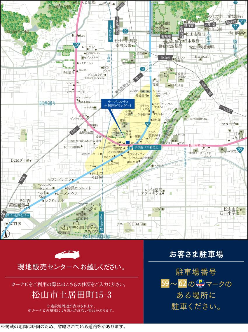 サーパスシティ土居田グランゲート:モデルルーム地図
