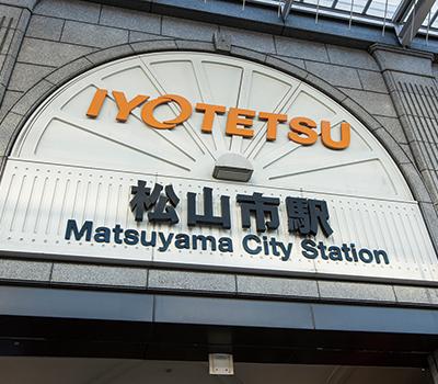 伊予鉄「松山市」駅 約2,010m(自転車10分)