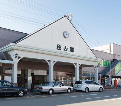 JR「松山」駅 約2,360m(自転車12分)
