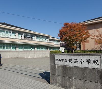 松山市立双葉小学校 約260m(徒歩4分)