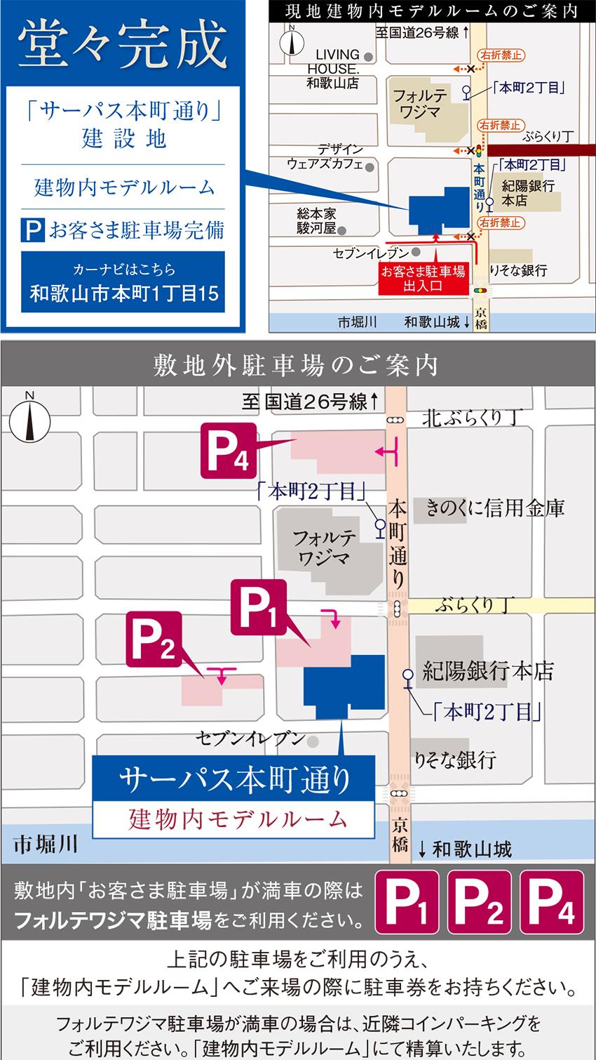 サーパス本町通り:モデルルーム地図
