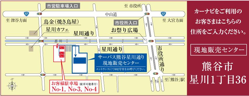 サーパス熊谷星川通り:モデルルーム地図