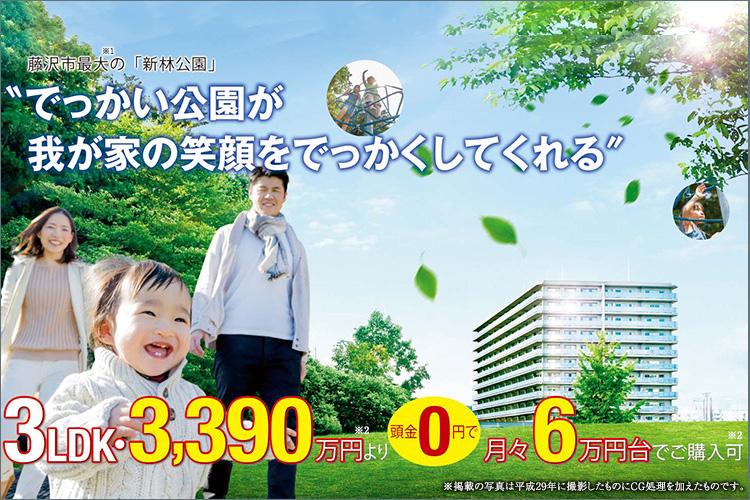 ■都市と自然のバランスよい街が、子供を健やかにはぐくむ。