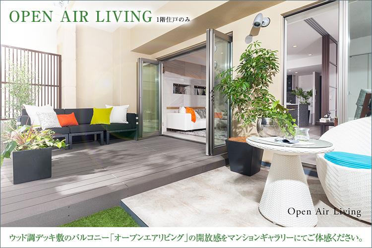 【オープンエアの発想が、生活スタイルを変える。】