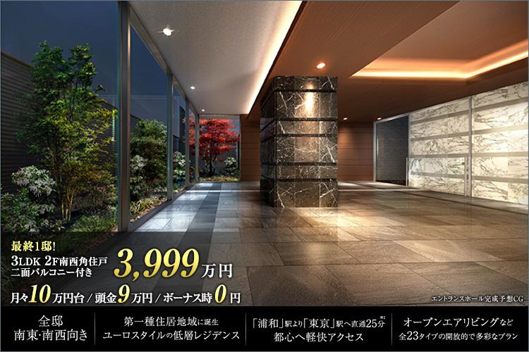 【Urawa The House】