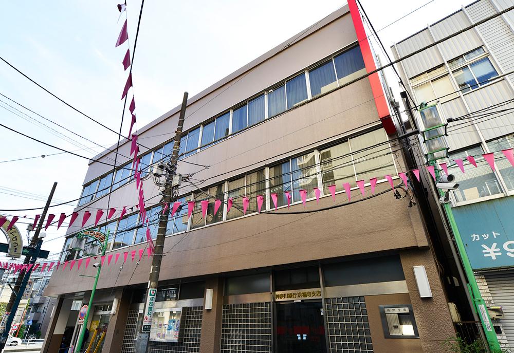 神奈川銀行洪福寺支店 約420m(徒歩6分)