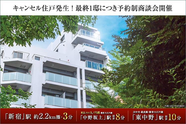 ■中野坂上エリア15年ぶり、南面公園隣接の邸宅デビュー。(※1)