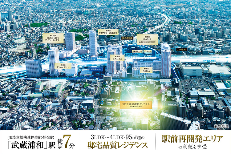 首都圏有数の規模を誇る駅前再開発により、進化を続ける武蔵浦和。