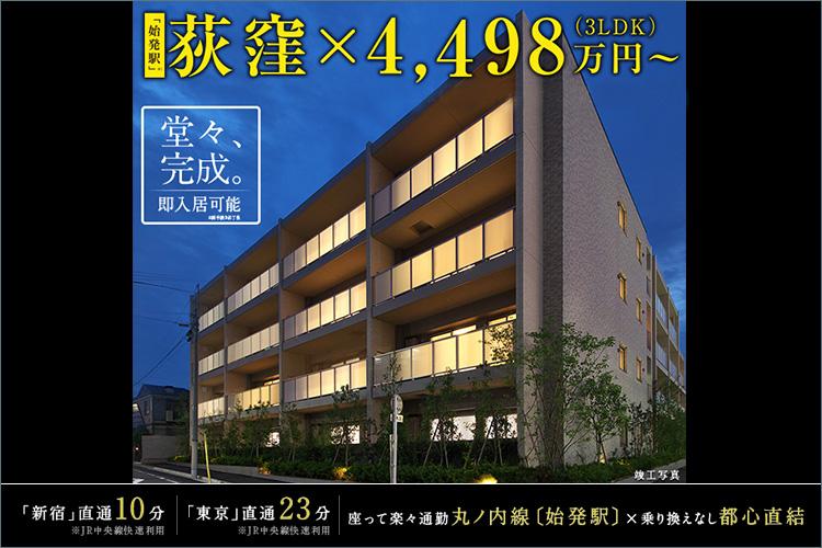 JR中央線快速停車&丸ノ内線始発駅「荻窪」駅最寄り。