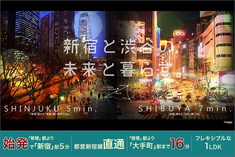 そこは、新宿、渋谷を庭にする都心の「動」、落ち着いた暮らしの舞台たる邸宅地の「静」、