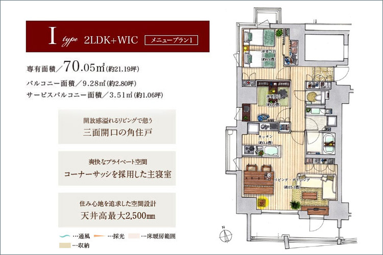 全邸南向き全角住戸を実現した3LDKフロア。6F以上の3LDK住戸フロアでは、内廊下設計を生かして1フロア2邸のプランニングを実現。都心にありながら、光と風に寛ぐプライバシー性の高い邸宅を実現しました。