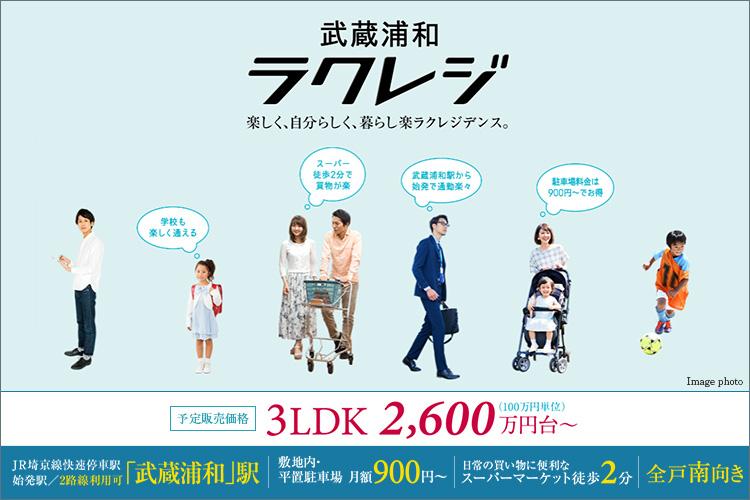 新日鉄興和不動産が贈る「武蔵浦和第4弾プロジェクト」始動。資料請求受付開始!