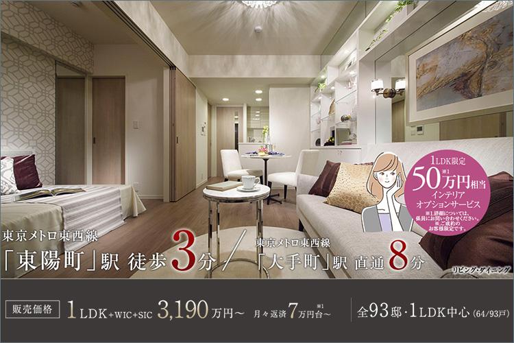 東京メトロ東西線「東陽町」駅から徒歩3分。