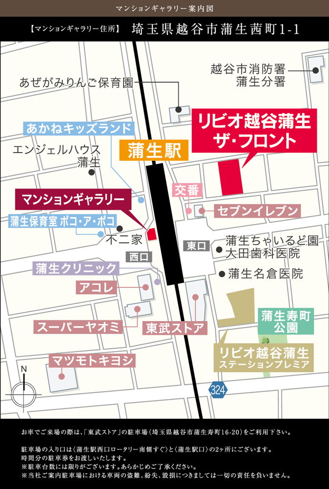 リビオ越谷蒲生ザ・フロント:モデルルーム地図
