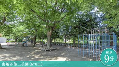 南越谷第三公園 約670m(徒歩9分)