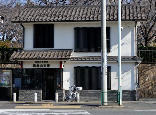 滝野川警察署飛鳥山交番 約60m(徒歩1分)