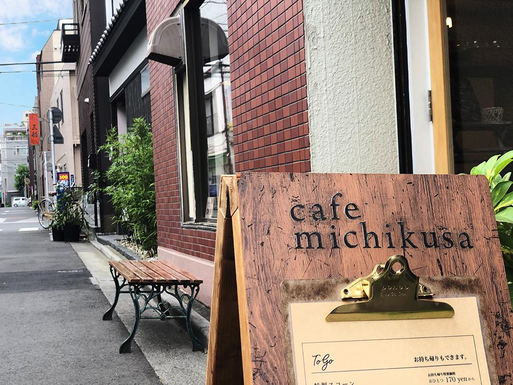 cafe michikusa 約330m(徒歩5分)
