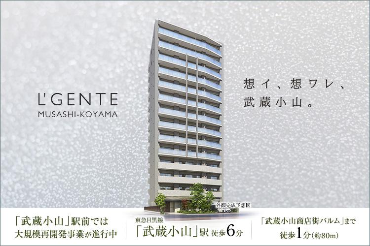 ■都心への近さと大規模再開発で、ますます人気高まる武蔵小山。