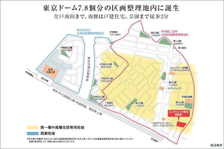 土地区画整理事業・・・道路や公園などが未設備な区域において、土地の区画を整え、宅地利用の増進を図る事。