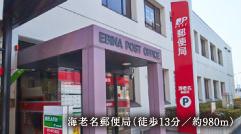 海老名郵便局 約980m(徒歩13分)