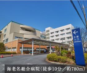 海老名総合病院 約780m(徒歩10分)