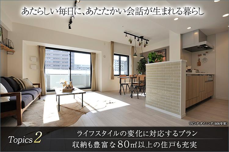 ※「イニシア桃山台」では、完成済の住戸のインテリアの変更やデコレーションが可能。