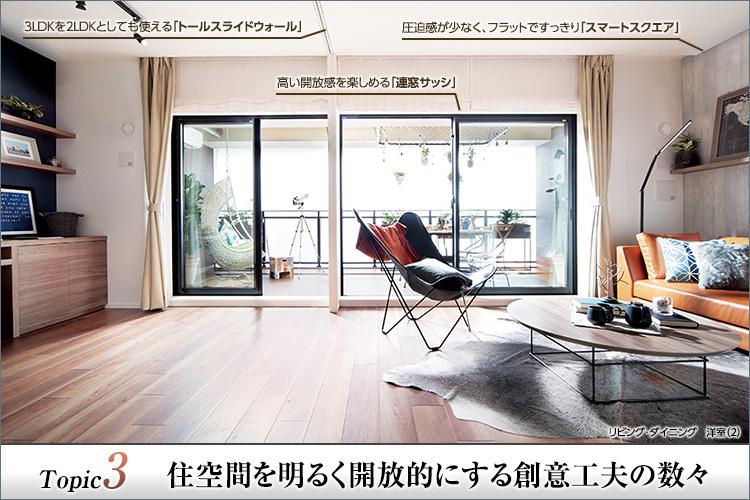 バルコニー側の窓にはひとつながりの連窓サッシが採用されており、明るく開放感いっぱい。