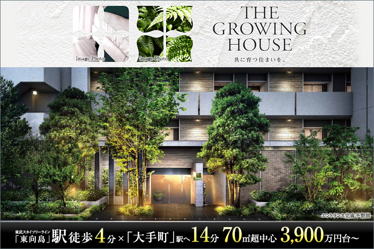 ■THE GROWING HOUSE
