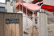 桜川保育園※1 約350m(徒歩5分)