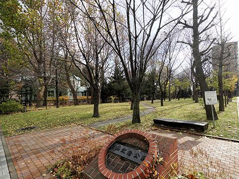 永山記念公園 約270m(徒歩4分)