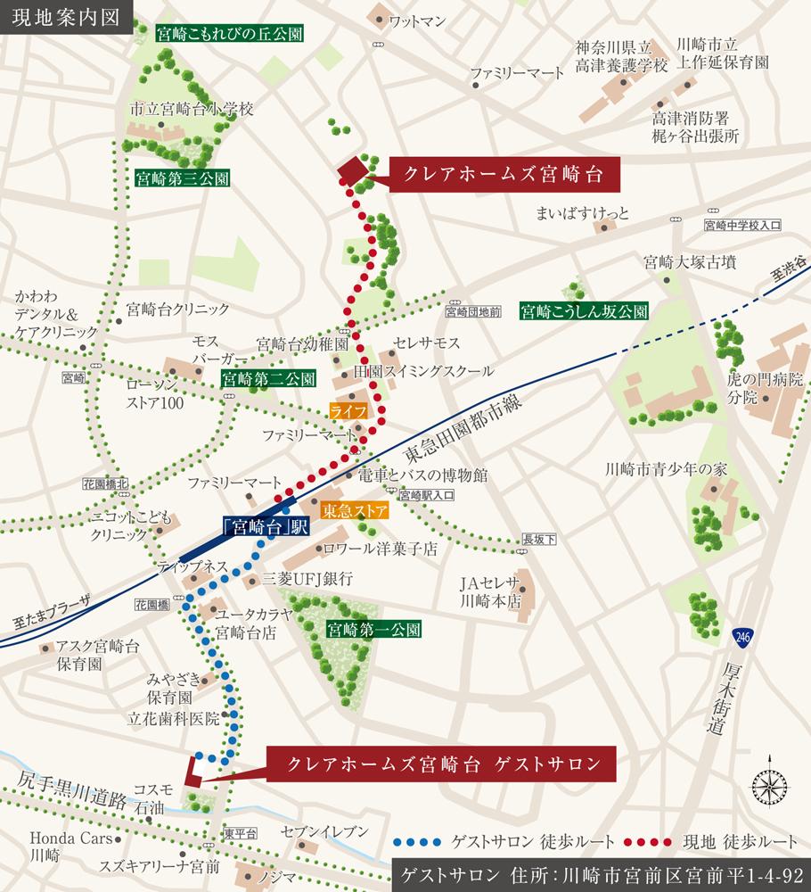 クレアホームズ宮崎台:モデルルーム地図