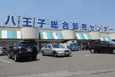 八王子綜合卸売センター 約200m(徒歩3分)