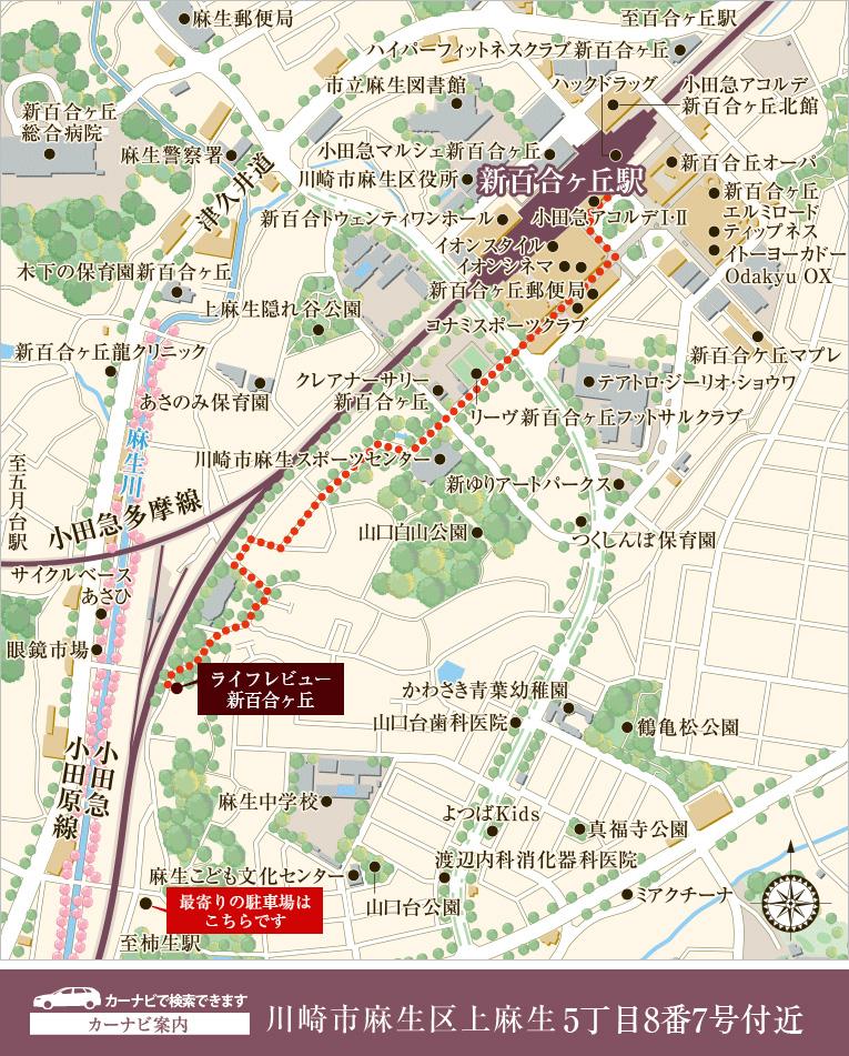 ライフレビュー新百合ヶ丘:案内図
