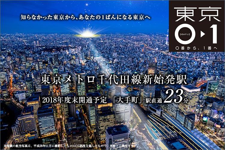 2018年度末、「北綾瀬」駅は東京メトロ千代田線新始発駅※となり「大手町」「表参道」が直通、新しい始発駅まで徒歩5分となります※。
