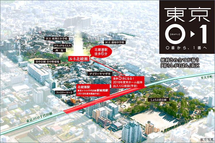 駅・公園・スーパー・医療・教育施設が、 徒歩5分圏内(※1)。