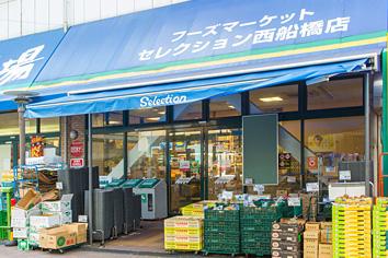 フーズマーケットセレクション西船橋店 約800m(徒歩10分)