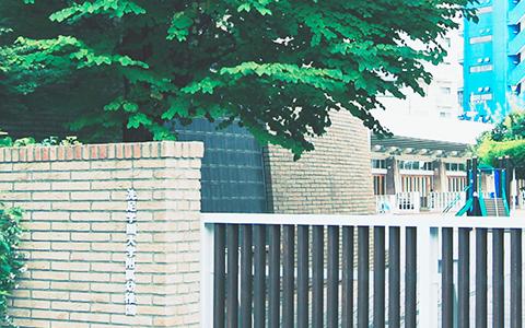 洗足学園大学附属幼稚園 約980m(徒歩13分)